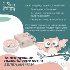 Питательная маска-перчатки для рук «МИНДАЛЬ»