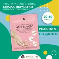 """Ультра-увлажняющая маска-перчатки для рук """"ОВСЯНКА"""""""