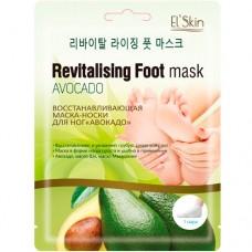 Восстанавливающая маска-носки для ног «АВОКАДО»